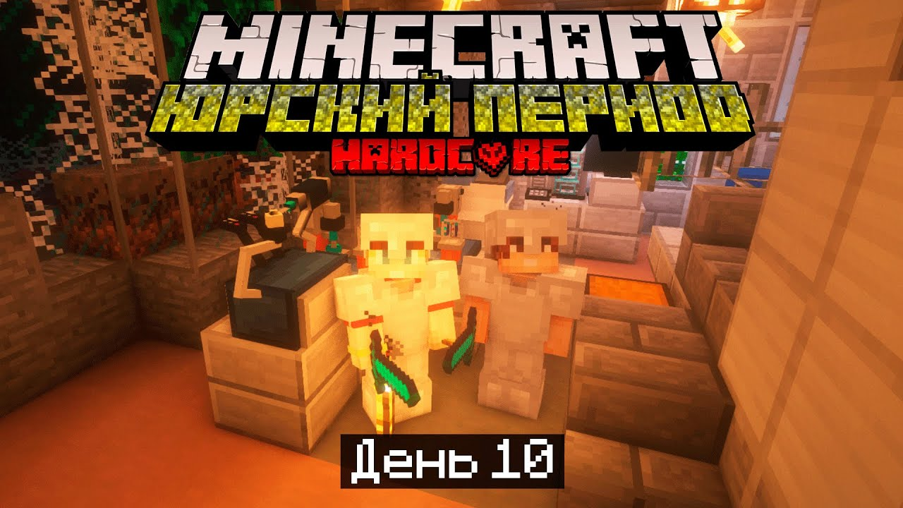 100 Дней в ЮРСКОМ ПЕРИОДЕ в МАЙНКРАФТ / #10 / НАШЛИ СЕКРЕТНУЮ ЛАБОРАТОРИЮ! / Minecraft Хардкор