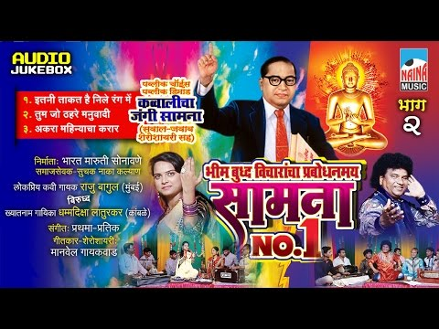 Bhim Budha Vicharancha Samna No 1 | Dhammadisha Laturkar Vs  Raju Bagul | Part 02 | Jukebox