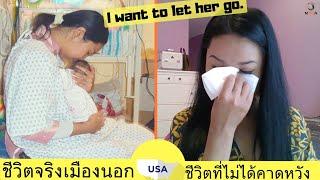 ชีวิตจริงคนไทยในอเมริกา ชีวิตที่ไม่ได้คาดหวัง อย่าร้องไห้นะ