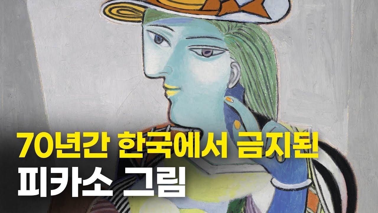 피카소의 걸작이 70년 동안 한국에 들어오지 못한 이유? 피카소 전시회에서 놓쳐선 안 될 이 작품! '한국에서의 학살'