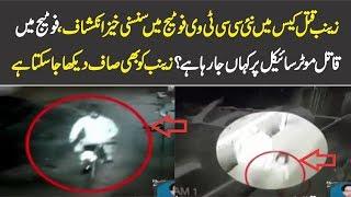4th CCTV Footage Of Zainab Case