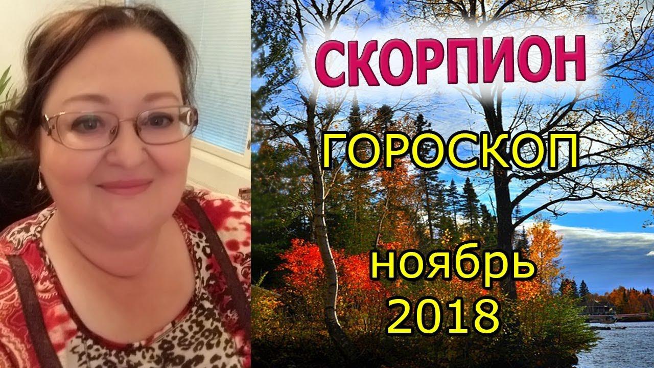 Скорпион — гороскоп на ноябрь 2018 от астролога Аннели Саволайнен
