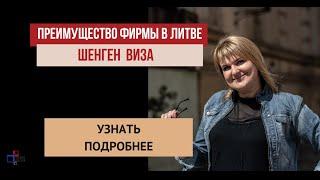 Фирма в Литве без вида на жительство,  только шенген виза. Как быть?(Регистрация фирм в Литве под ключ. Получение вида на жительство в Литве. Подбор персонала в Литве. Бучалтерс..., 2014-12-29T21:02:13.000Z)