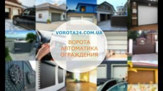 Гаражные ворота HORMANN, RYTERNA, WISNIOWSKI, ALUTECH - Киев, Одесса, Днепропетровск(, 2017-02-17T15:40:52.000Z)