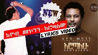 Eyob Mekonnen - Erotalew እሮጣለሁ (Amharic With Lyrics)
