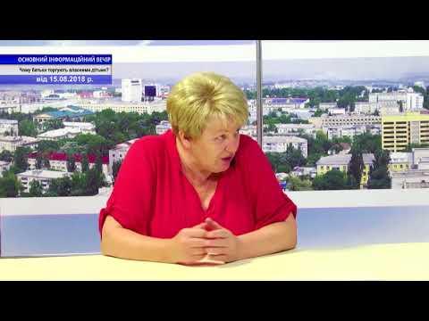 TV7plus: ОСНОВНИЙ ІНФОРМАЦІЙНИЙ ВЕЧІР ОБЛАСТІ . Запис від 15 серпня . Чому батьки торгують власними дітьми ?