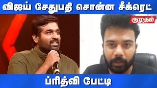 R.Pandiyarajan son Prithvi rajan interview | Kumudam
