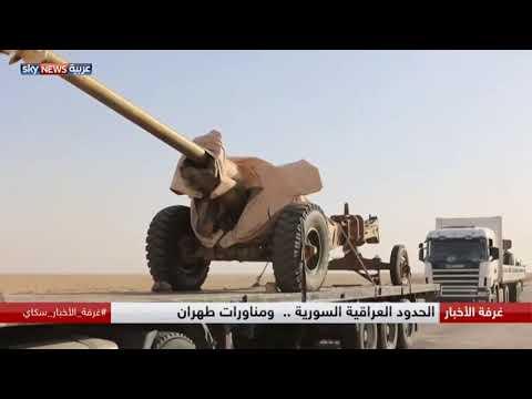 الحدود العراقية السورية ..  ومناورات طهران  - نشر قبل 4 ساعة