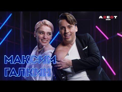 ГАЛКИН ПРАНКУЕТ КИРКОРОВА/