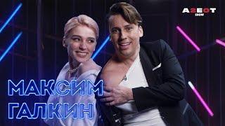 ГАЛКИН ПРАНКУЕТ КИРКОРОВА/ СПАЛИЛИ ПЕРЕПИСКУ/ ЧЕЛОВЕК ИЗ ПРОШЛОГО/ AGENTSHOW 2.0