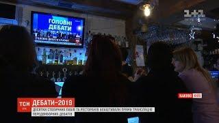 """Десятки столичних пабів та ресторанів наживо транслювали дебати на """"Олімпійському"""""""