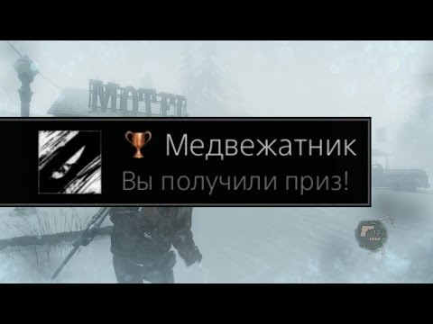 The Last of Us: Remastered - Медвежатник / Master of Unlocking Trophy.