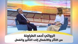 الروائي أحمد الطراونة - من التأثر والانفعال إلى التأثير والفعل - سيرة مبدع