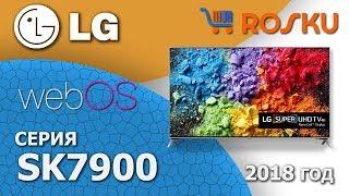 Обзор 4K ТВ от LG серии SK7900 на примере 49SK7900 [49SK7900pla 55sk7900 55sk7900pla 43sk7900]