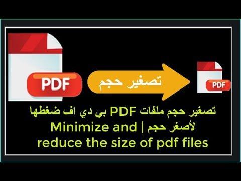 تصغير-حجم-ملفات-pdf-بي-دي-اف-ضغطها-لأصغر-حجم-|-minimize-and-reduce-the-size-of-pdf-files