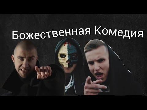 БОЖЕСТВЕННАЯ КОМЕДИЯ ft TALIBAL(фан-клип)