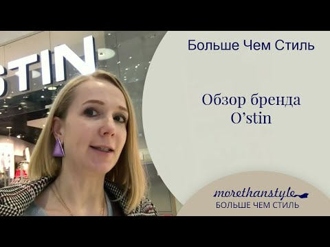 Обзор бренда Ostin. 14+
