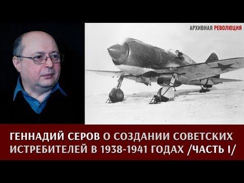 Геннадий Серов о создании советских истребителей в 1938 – 1941 годах. Часть.1