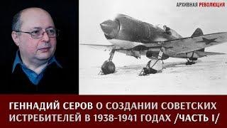Геннадий Серов о создании советских истребителей в 1938  1941 годах. Часть.1