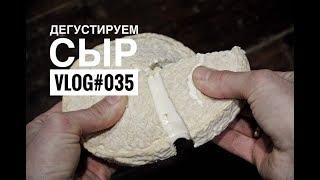 видео: Вкус сыра сделанного своими руками