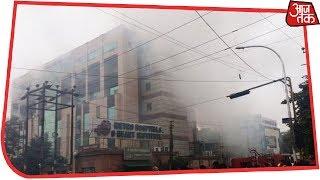Noida Sector-12 के Metro Hospital में कांच तोड़कर लोगों को निकाला जा रहा | Noida Fire Updates Live