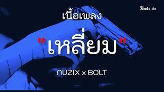 「เนื้อเพลง」เหลี่ยม - NUZIX x BOLT