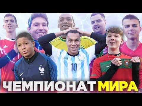 ЧЕМПИОНАТ МИРА ПО ПЕНАЛЬТИ СРЕДИ ЛЕГЕНД 2DROTS / WORLD CUP QUATAR 2022