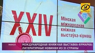 XXIV Международная книжная выставка-ярмарка в Минске