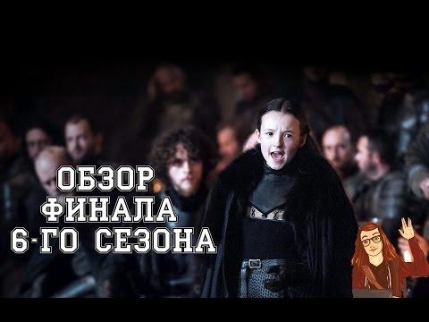 Игра Престолов - Финал 6 сезона Ветра Зимы: Обзор