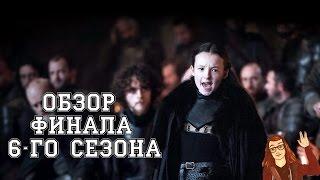"""Игра Престолов - Финал 6 сезона """"Ветра Зимы"""": Обзор"""
