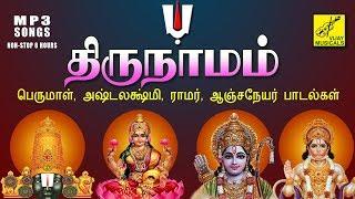 திருநாமம் பெருமாள் பாடல்கள் | Thirunamam - Purattasi Perumal Songs MP3 - JukeBox | Vijay Musicals
