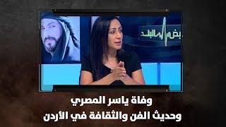 وفاة ياسر المصري وحديث الفن والثقافة في الأردن
