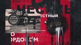 Честный – Где то за кордоном Новая песня 2019