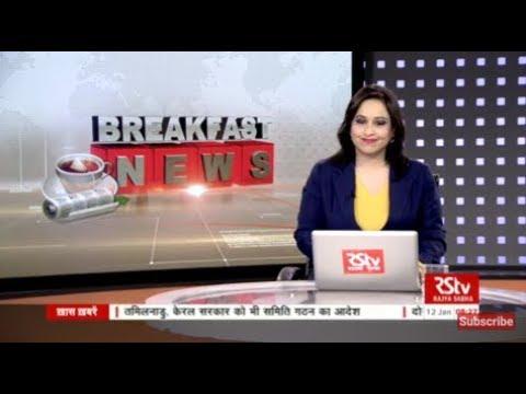 English News Bulletin – Jan 12, 2018 (8 am)