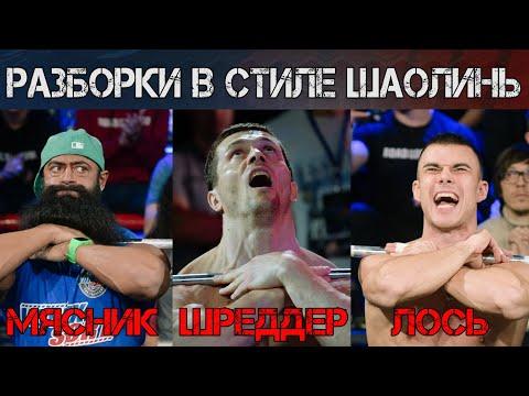 ШРЕДДЕР VS ЛОСЬ