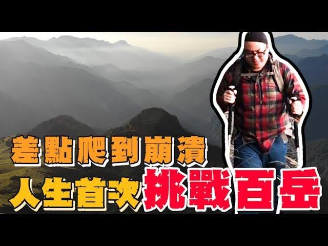 【Joeman】爬到差點崩潰!人生首次挑戰百岳!Garmin Fenix 5X Plus體驗 ft.胡子、雪羊