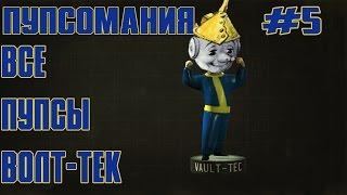 Все пупсы Волт-тек Fallout 4 5