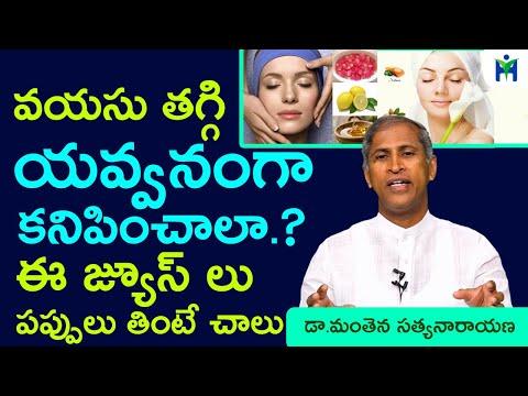 వయస్సు తగ్గి కనిపించాలంటే|healthy and younger looking|Dr Manthena Satyanarayana raju|health mantra| thumbnail