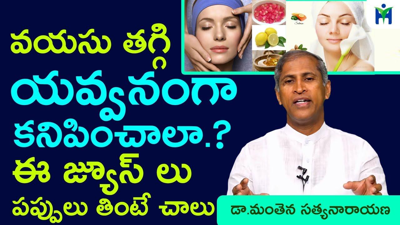 వయస్సు తగ్గి కనిపించాలంటే|healthy and younger looking|Dr Manthena Satyanarayana raju|health mantra|