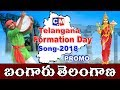 Telangana formation day song special folk song 2018 media masters mp3
