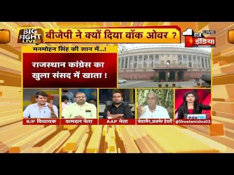 राज्यसभा में सूबे से Manmohan Singh | Big Fight Live