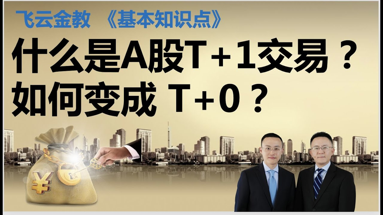 Download 04 什么是T+1?如何做成T+0?