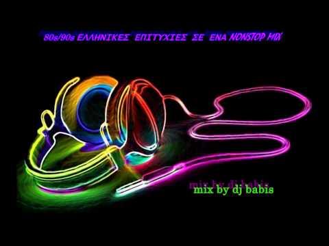 greek 80s 90s mix by dj babis | Ελληνική Μουσική