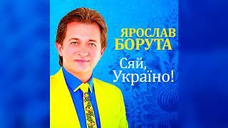 Ярослав Борута - Сяй, Україно! [Альбом]