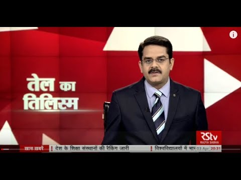 Desh Deshantar - तेल का तिलिस्म | Reason behind high fuel prices in India