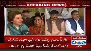 Senior PML-N leader Pervaiz Malik arrived at Jamshed Dar house Town Ship   City 42