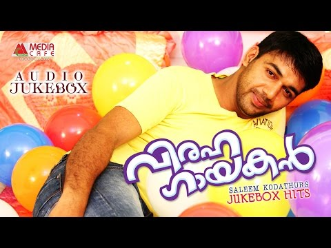 വിരഹഗായകന്‍  | Saleem Kodathoor  Hits  | New Mappila Album
