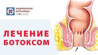 новейший метод лечения трещин заднего прохода. Трещина заднего прохода лечение. Неболит. 12