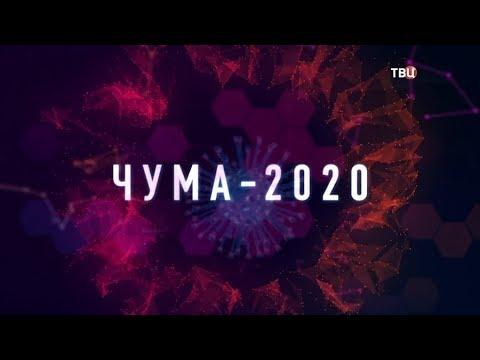 Чума-2020