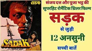 Sadak Movie Unknown Facts Trivia Box Office | Sanjay Dutt, Pooja Bhatt, Mahesh Bhatt | Sadak 2